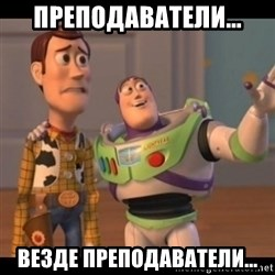 X, X Everywhere  - Преподаватели... Везде преподаватели...