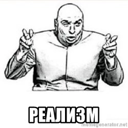 dr evil austin powers -  Реализм