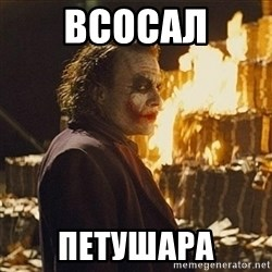 Joker sending a message - всосал петушара