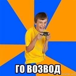Annoying Gamer Kid -  го ВОЗВОД