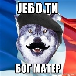 Monsieur Le Courage Wolf - ЈЕБО ТИ БОГ МАТЕР
