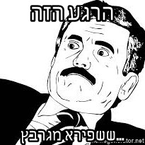 surprised face  - הרגע הזה ...ששפירא מגרבץ