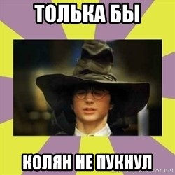 Harry Potter Sorting Hat - толька бы колян не пукнул