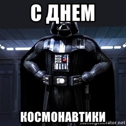 Bitch Darth Vader - с днем космонавтики