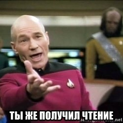 Picard why the fuck -  ты же получил чтение