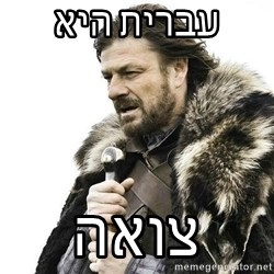 Brace Yourself Winter is Coming. - עברית היא  צואה