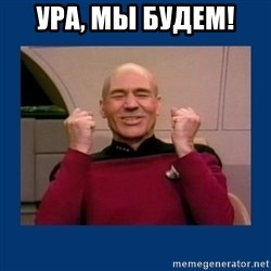 Captain Picard So Much Win! - Ура, мы будем!
