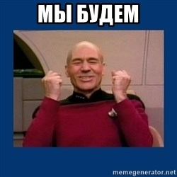 Captain Picard So Much Win! - мы будем
