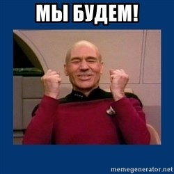 Captain Picard So Much Win! - мы будем!