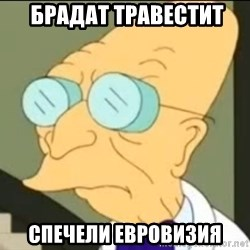 I Don't Want to Live in this Planet Anymore -  брадат Травестит  СПЕЧЕЛИ ЕВРОвИЗИЯ