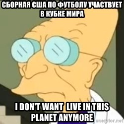 I Don't Want to Live in this Planet Anymore - сборная сша по футболу участвует в кубке мира i don't want  Live in this Planet Anymore