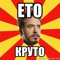 Leave it to Iron Man - ето круто