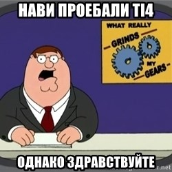 What really grinds my gears - нави проебали ti4 однако здравствуйте