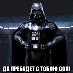 Bitch Darth Vader -  да пребудет с тобою сон!