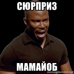 surprise motherfucker - Сюрприз МАМАЙОБ