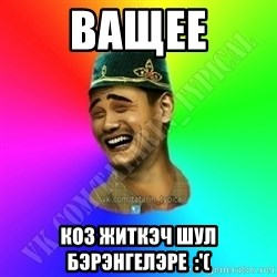 http://vk.com/tatarin_typical - ващее коз житкэч шул бэрэнгелэре  :'(
