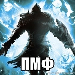 Dark Souls Dreamagus -  ПМФ