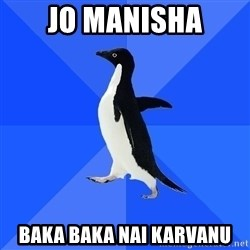 Socially Awkward Penguin - Jo manisha baka baka nai karvanu