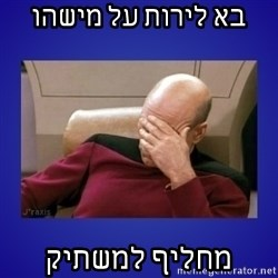 Picard facepalm  - בא לירות על מישהו מחליף למשתיק