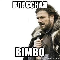 Prepare yourself - классная Bimbo