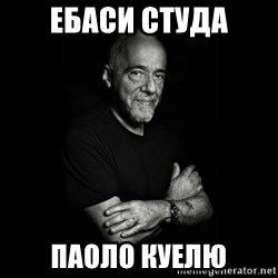 Paolo Coehlo Says - ебаси студа Паоло Куелю