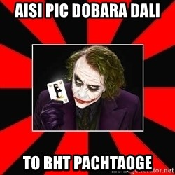 Typical Joker - aisi pic dobara dali to bht pachtaoge