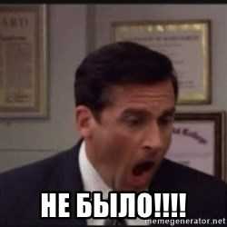 michael scott yelling NO -  не было!!!!