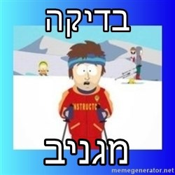 super cool ski instructor - בדיקה מגניב