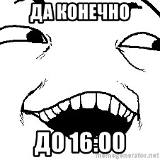 I see what you did there - Да конечно До 16:00