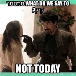 What do we say - what do we say to סמסטר קיץ? not today