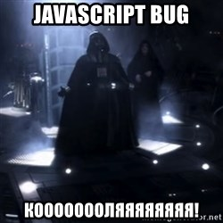 Darth Vader - Nooooooo - JavaScript bug Коооооооляяяяяяяя!