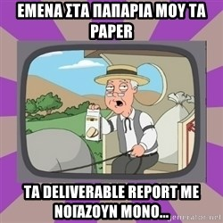 Pepperidge Farm Remembers FG - εμενα στα παπαρια μου τα paper τα deliverable report με νοιάζουν μονο...