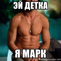 Shirtless Ryan Gosling - эй детка я марк