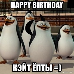 Madagascar Penguin - Happy birthday Кэйт ёпты =)
