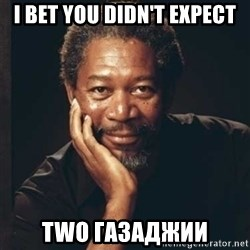 Morgan Freeman - I bet you didn't expect Two газаджии