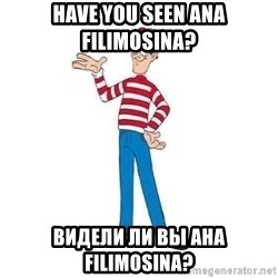 Where's Waldo - Have you seen Ana Filimosina? Видели ли вы Ана Filimosina?