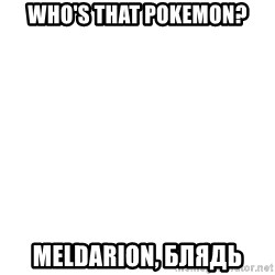 Blank Template - who's that pokemon? Meldarion, Блядь