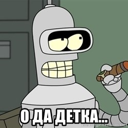Typical Bender -  о да детка...