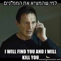 "I will Find You Meme - למי שהמציא את הממ""נים I will find you and i will kill you"