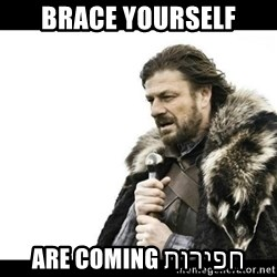 Winter is Coming - Brace yourself חפירות are coming