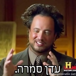 Ancient Aliens -  עדן סמרה.