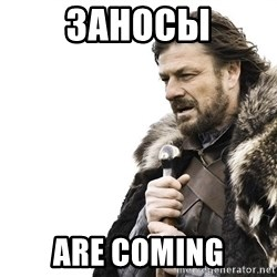 Winter is Coming - Заносы are coming