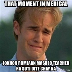 90s Problems - that moment in medical jokhon romjaan masheo teacher ra suti dite chay na