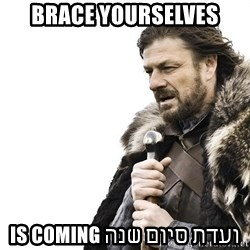 Winter is Coming - BRACE YOURSELVES ועדת סיום שנה is coming