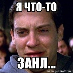 spiderman cry - Я что-то занл...
