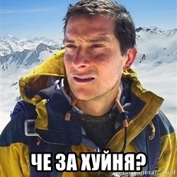 Bear Grylls Loneliness -  че за хуйня?