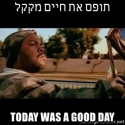 Ice Cube- Today was a Good day - תופס את חיים מקקל today was a good day