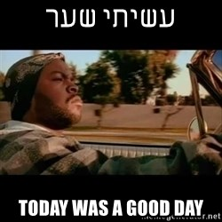 Ice Cube- Today was a Good day - עשיתי שער Today was a good day