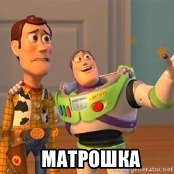 Consequences Toy Story -    матрошка