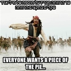 Jack Sparrow Running - שר הרווחה מכריז על תוספת של מיליארד שקלים בתקציב הרווחה everyone wants a piece of the pie...